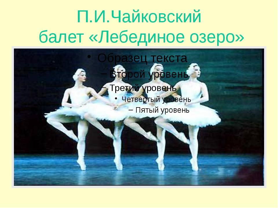П.И.Чайковский балет «Лебединое озеро»