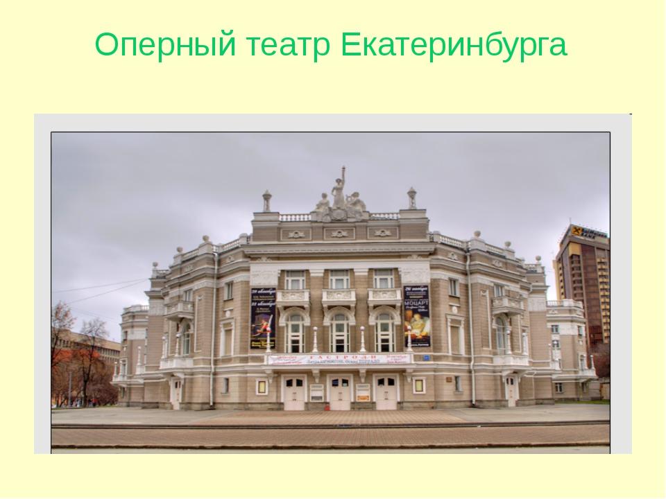 Оперный театр Екатеринбурга Остановка шестая: оперный театры Уральского реги...