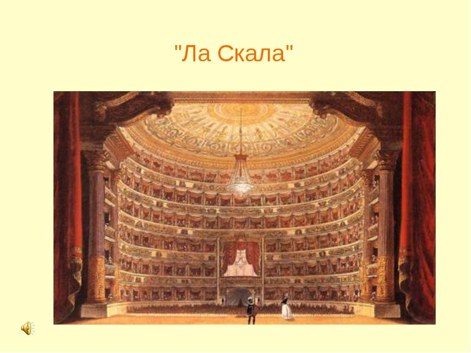 """""""Ла Скала"""" Интерьер «Ла Скала». Музыка итальянского композитора Джузеппе Верд..."""