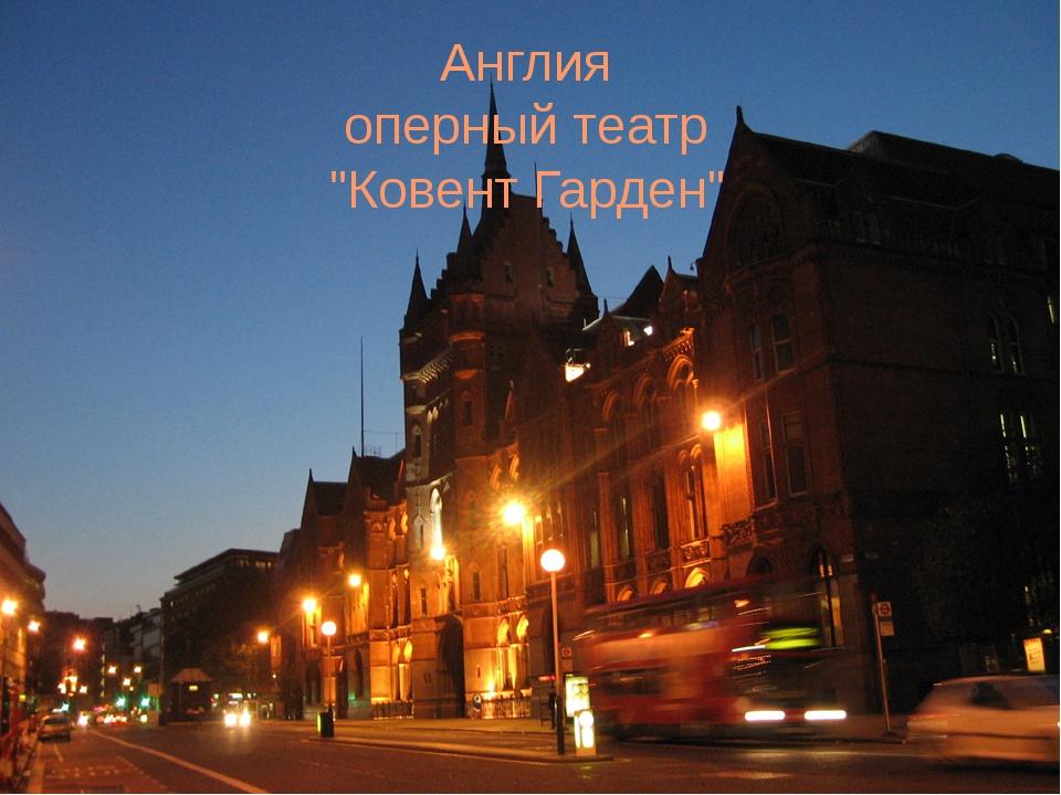 """Англия оперный театр """"Ковент Гарден"""" Вторая остановка: Англия – родина У.Шекс..."""