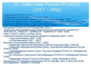 Образование РСФСР (1917) Независимость Финляндии и Польши (1918) Отделение Пр