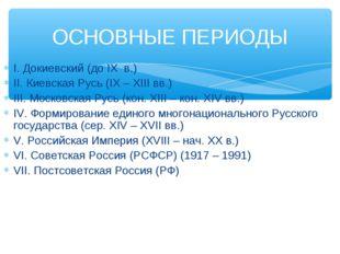 I. Докиевский (до IX в.) II. Киевская Русь (IX – XIII вв.) III. Московская Ру