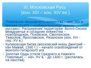 Появление Московского княжества – кон. XIII в. Москва (1147) – «собирательни