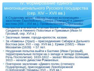 К Студеному морю: «Монастырская колонизация» - заселение Европейского Севера
