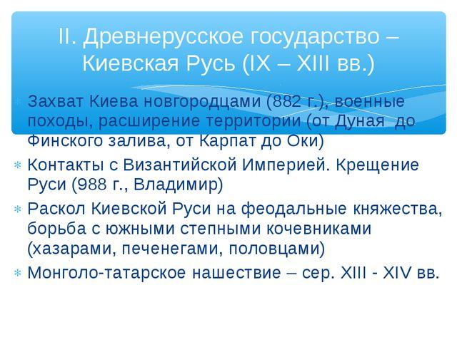 Захват Киева новгородцами (882 г.), военные походы, расширение территории (от...