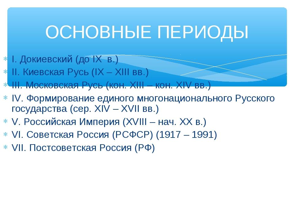 I. Докиевский (до IX в.) II. Киевская Русь (IX – XIII вв.) III. Московская Ру...