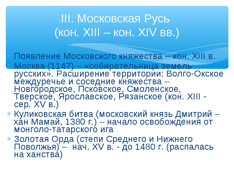 Появление Московского княжества – кон. XIII в. Москва (1147) – «собирательни...