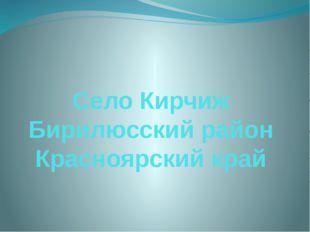 Село Кирчиж Бирилюсский район Красноярский край