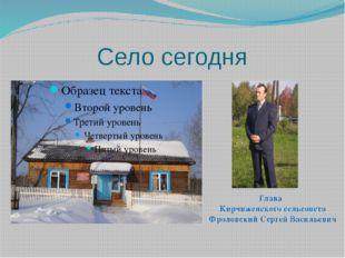 Село сегодня Глава Кирчиженского сельсовета Фроловский Сергей Васильевич