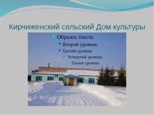 Кирчиженский сельский Дом культуры