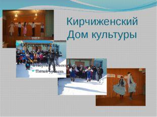 Кирчиженский Дом культуры