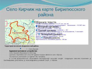 Село Кирчиж на карте Бирилюсского района Территория вселения «Бирилюсский рай