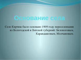 Основание села Село Кирчиж было основано 1909 году переселенцами из Вологодск