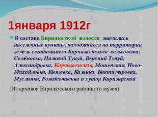 1января 1912г В составе Бирилюсской волости значились населенные пункты, нахо