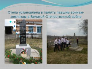 Стела установлена в память павшим воинам-землякам в Великой Отечественной войне