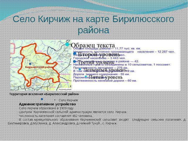 Село Кирчиж на карте Бирилюсского района Территория вселения «Бирилюсский рай...