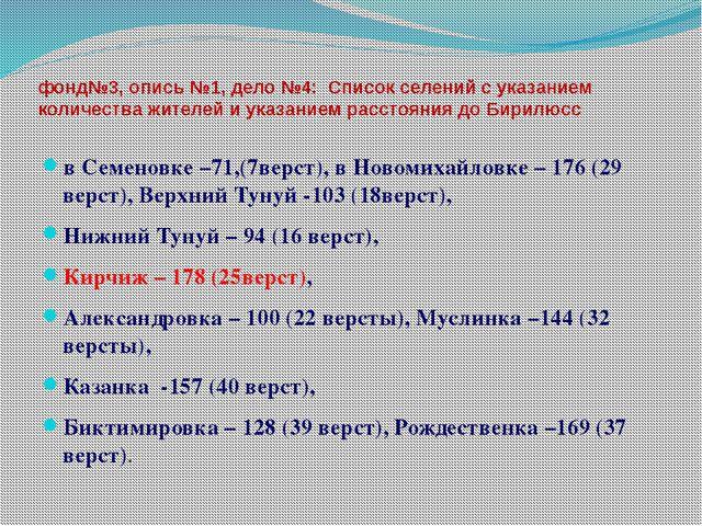 фонд№3, опись №1, дело №4: Список селений с указанием количества жителей и ук...