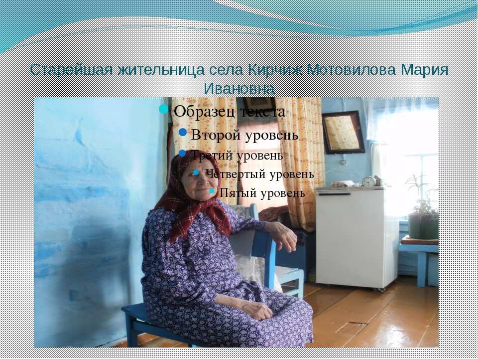 Старейшая жительница села Кирчиж Мотовилова Мария Ивановна