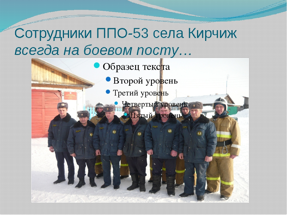 Сотрудники ППО-53 села Кирчиж всегда на боевом посту…