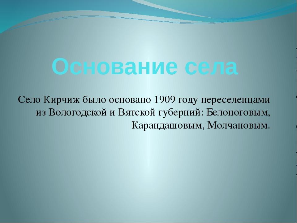 Основание села Село Кирчиж было основано 1909 году переселенцами из Вологодск...