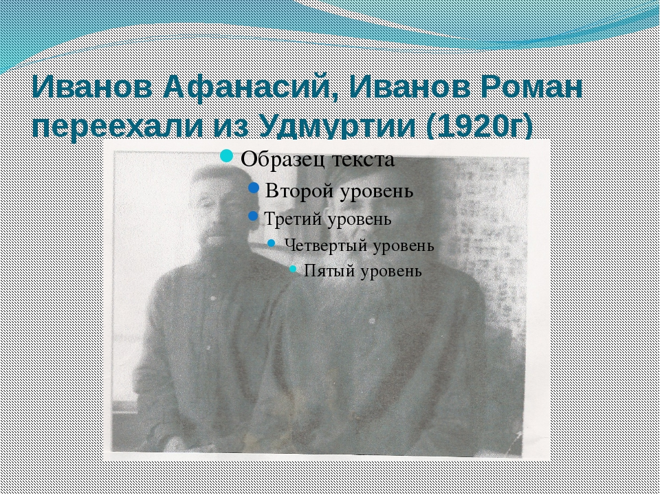 Иванов Афанасий, Иванов Роман переехали из Удмуртии (1920г)