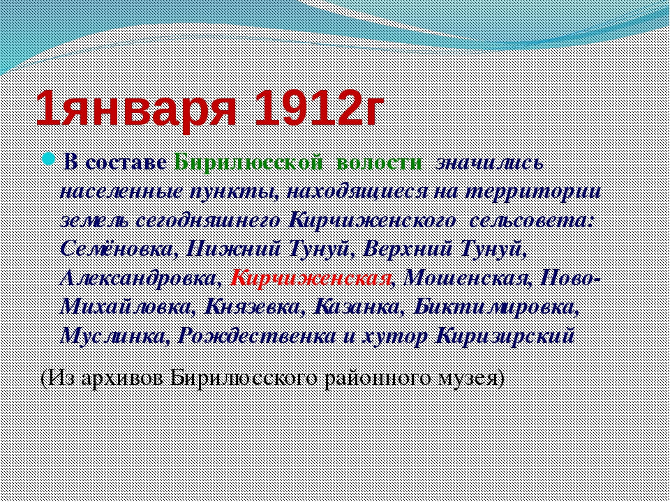 1января 1912г В составе Бирилюсской волости значились населенные пункты, нахо...