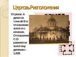 Церковь Ризположения Отрезок А делится точкой В в отношении золотого сечения.