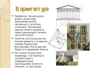 В архитектуре Парфенон. На рисунках виден целый ряд закономерностей, связанны