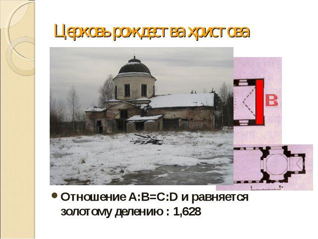 Церковь рождества христова Отношение А:В=C:D и равняется золотому делению : 1...