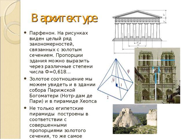 В архитектуре Парфенон. На рисунках виден целый ряд закономерностей, связанны...