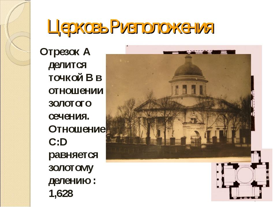 Церковь Ризположения Отрезок А делится точкой В в отношении золотого сечения....