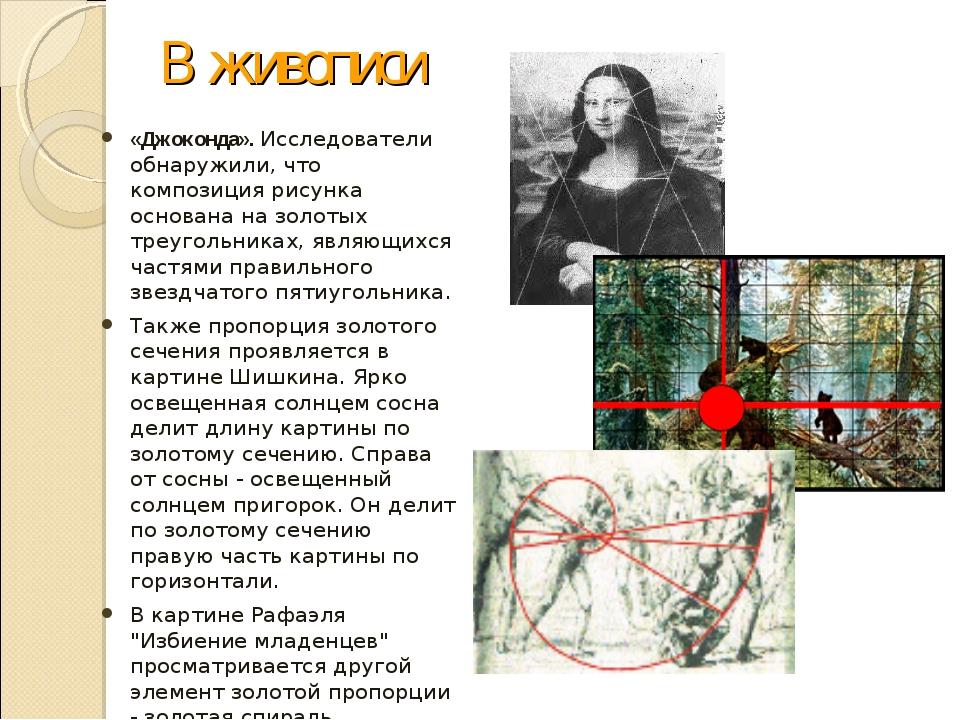 В живописи «Джоконда». Исследователи обнаружили, что композиция рисунка основ...