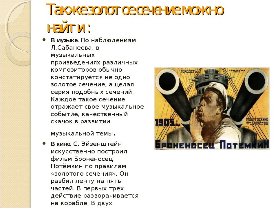 Также золотое сечение можно найти : В музыке. По наблюдениям Л.Сабанеева, в м...