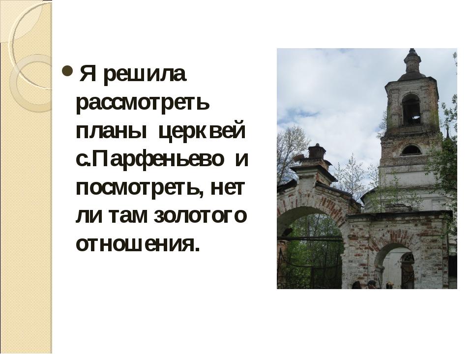 Я решила рассмотреть планы церквей с.Парфеньево и посмотреть, нет ли там золо...
