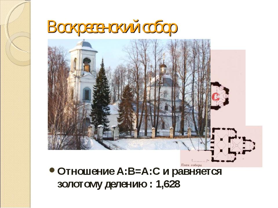 Воскресенский собор Отношение А:В=А:С и равняется золотому делению : 1,628