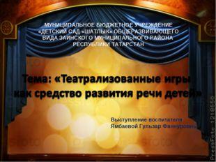МУНИЦИПАЛЬНОЕ БЮДЖЕТНОЕ УЧРЕЖДЕНИЕ «ДЕТСКИЙ САД «ШАТЛЫК» ОБЩЕРАЗВИВАЮЩЕГО ВИД