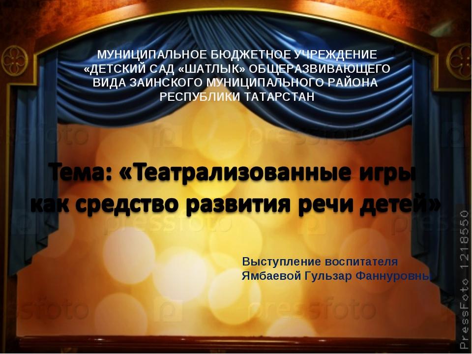 МУНИЦИПАЛЬНОЕ БЮДЖЕТНОЕ УЧРЕЖДЕНИЕ «ДЕТСКИЙ САД «ШАТЛЫК» ОБЩЕРАЗВИВАЮЩЕГО ВИД...