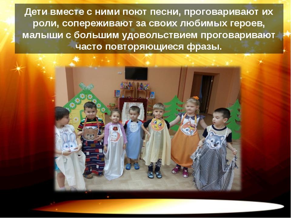 Дети вместе с ними поют песни, проговаривают их роли, сопереживают за своих л...