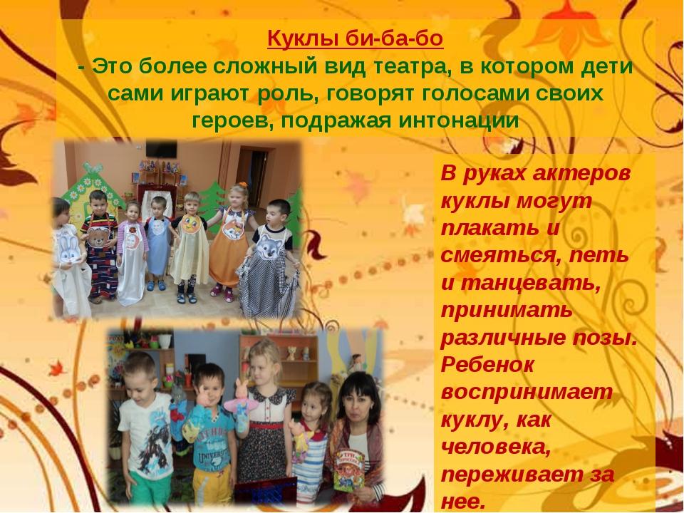 Куклы би-ба-бо - Это более сложный вид театра, в котором дети сами играют рол...