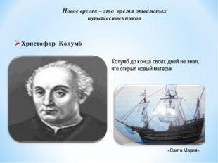 Христофор Колумб Новое время – это время отважных путешественников Колумб до
