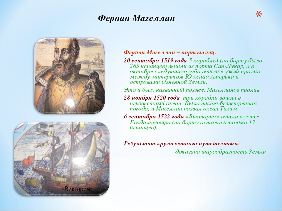 Фернан Магеллан – португалец. 20 сентября 1519 года 5 кораблей (на борту было...