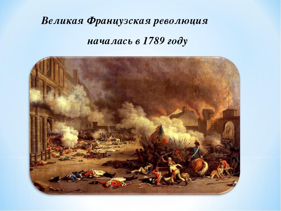 Великая Французская революция началась в 1789 году