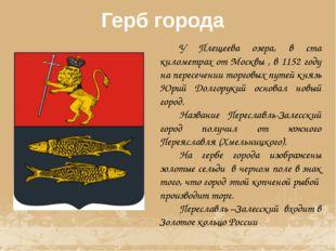 У Плещеева озера, в ста километрах от Москвы , в 1152 году на пересечении тор