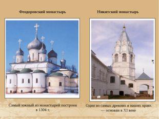 Феодоровский монастырь Самый южный из монастырей построен в 1304 г. Никитски