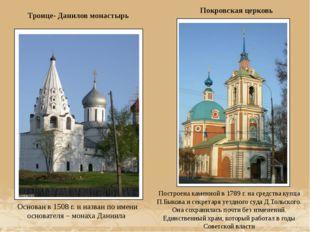 Троице- Данилов монастырь Основан в 1508 г. и назван по имени основателя – м