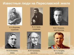 Известные люди на Переславской земле К.А.Коровин, художник В.А.Серов, художн