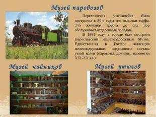 Музей паровозов Переславская узкоколейка была построена в 30-е годы для вывоз