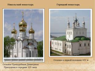 Никольский монастырь Основан Преподобным Димитрием Прилуцким в середине XIV