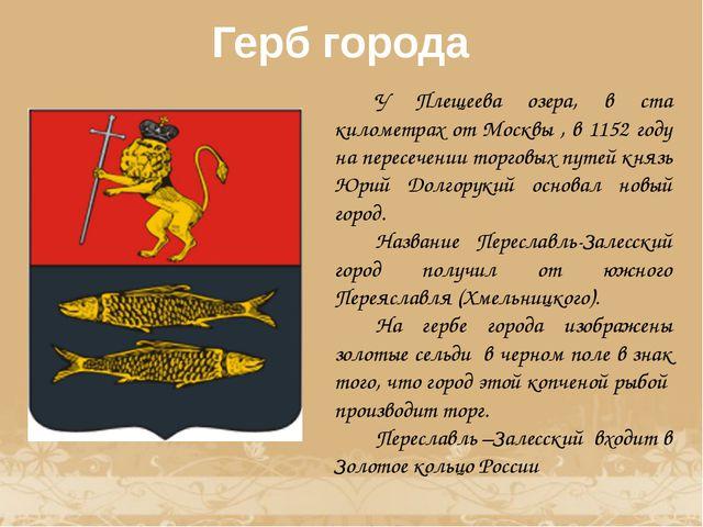 У Плещеева озера, в ста километрах от Москвы , в 1152 году на пересечении тор...