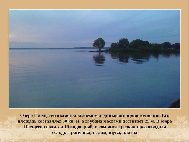 Озеро Плещеево является водоемом ледникового происхождения. Его площадь соста...